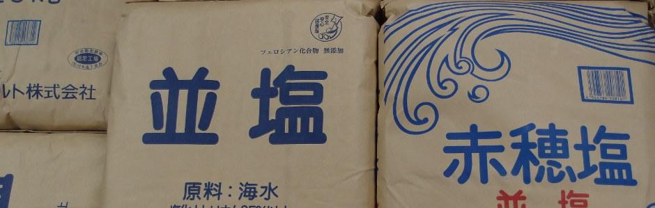 Japon, fabrique de sauce de soja